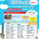 上野の森親子フェスタ2017に行ってきた!欲しい絵本がお得に買えた楽しいイベント!