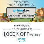 【朗報】年会費が1000円オフ!Amazonプライム会員になるなら今がチャンス