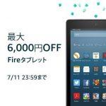 Amazonプライムデーは今日まで。ずっと欲しかったFire7が買い得!買い物レポ3点とおすすめアイテム