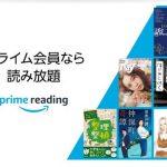 アマゾンプライムの新サービス「Prime Reading」で電子書籍生活開始。約900タイトルが無料で読める!
