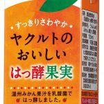 花粉症対策におすすめの乳酸菌飲料「ヤクルトのおいしいはっ酵果実」をお得な値段で買う方法とは。