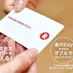 磁気不良?楽天ポイントカードが使えない。原因と対処法、問い合わせ先など。