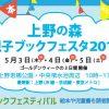 上野の森親子ブックフェスタ2018に今年も行くぞ!GW連休は上野で本と動物とふれあおう!