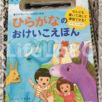 英語の絵本も2割引き!上野の森親子ブックフェスタで子どもの本を購入