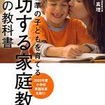 読書レビュー:世界基準の子供を育てる成功する家庭教育最高の教科書