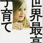 読書レビュー:世界最高の子育てー「全米最優秀女子高生」を育てた教育法