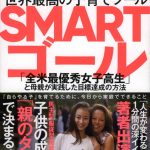 読書レビュー:世界最高の子育てツールSMARTゴール ボーク重子